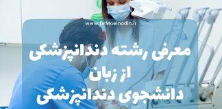 معرفی رشته دندانپزشکی از زبان دانشجوی دندانپزشکی