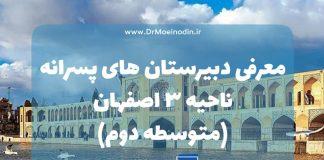 معرفی دبیرستان های پسرانه ناحیه3 اصفهان (متوسطه دوم)