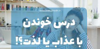 درس خوندن با عذاب یا لذت؟!