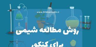 روش مطالعه شیمی برای کنکور