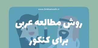 روش مطالعه عربی برای کنکور