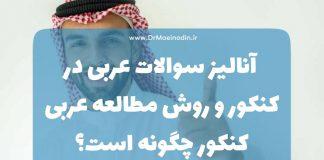 آنالیز سوالات عربی در کنکور و روش مطالعه عربی کنکور چگونه است؟