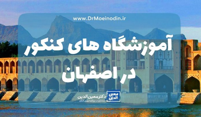 معرفی آموزشگاه های کنکور اصفهانمعرفی آموزشگاه های کنکور اصفهان