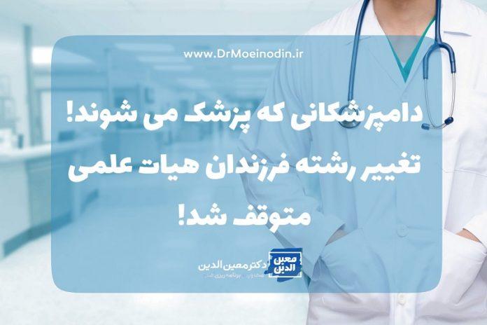 دامپزشکانی که پزشک می شوند! تغییر رشته فرزندان هیات علمی متوقف شد!