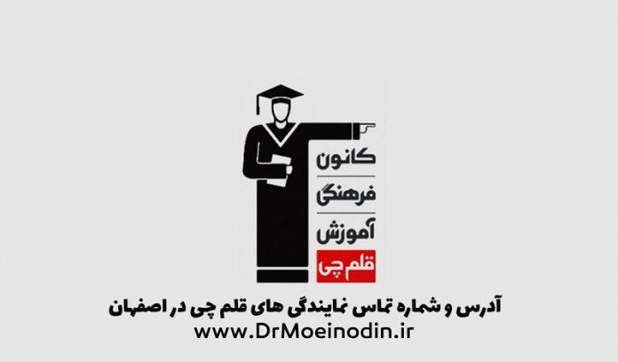 قلم چی اصفهان - آدرس و شماره تماس نمایندگی های قلم چی استان اصفهان