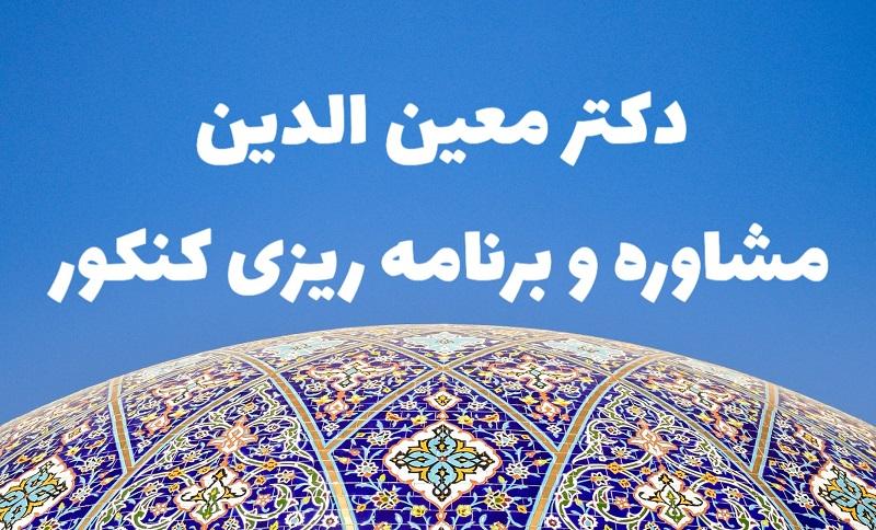 مشاوره و برنامه ریزی تحصیلی دکتر معین الدین