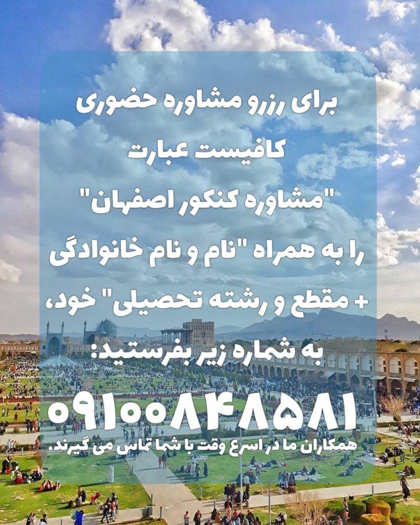 مشاور کنکور اصفهان - مشاوره و برنامه ریزی کنکور دکتر معین الدین