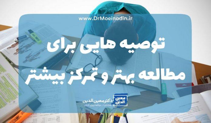 توصیه هایی برای مطالعه بهتر و تمرکز بیشتر