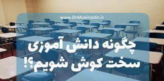 چگونه دانش آموزی سخت کوش شویم؟!