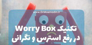 تکنیک Worry Box در رفع استرس و نگرانی
