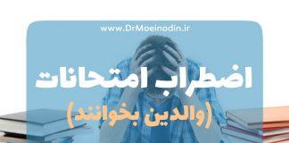 اضطراب امتحانات