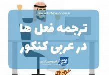 ترجمه فعل در ترجمه و تعریب عربی کنکور