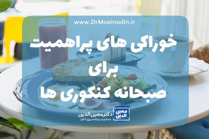 خوراکی های پراهمیت برای صبحانه کنکوری ها