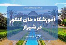 معرفی آموزشگاه های کنکور شیراز، بهترین اساتید و مشاوران کنکور شیراز