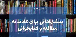 پیشنهاداتی برای عادت به مطالعه و کتابخوانی