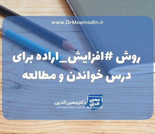 6 روش افزایش اراده برای درس خواندن و مطالعه