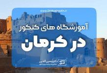 آموزشگاه های کنکور کرمان